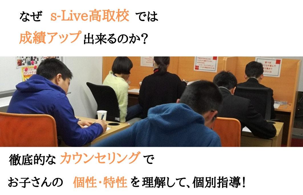 小学生・中学生・高校生が通う個別指導学習塾s-Live高取校