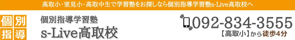 高取小・室見小・高取中生専用の個別指導学習塾s-Live高取校